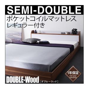 フロアベッド セミダブル【DOUBLE-Wood】【ポケット:レギュラー付き】 フレーム:ウォルナット×ホワイト マットレス:ブラック 棚・コンセント付きバイカラーデザインフロアベッド【DOUBLE-Wood】ダブルウッドの詳細を見る