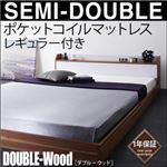 フロアベッド セミダブル【DOUBLE-Wood】【ポケット(レギュラー)付き】フレームカラー:ウォルナット×ブラック マットレスカラー:ブラック 棚・コンセント付きバイカラーデザインフロアベッド【DOUBLE-Wood】ダブルウッド