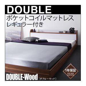 フロアベッド ダブル【DOUBLE-Wood】【ポケット:レギュラー付き】 フレーム:ウォルナット×ブラック マットレス:ブラック 棚・コンセント付きバイカラーデザインフロアベッド【DOUBLE-Wood】ダブルウッド - 拡大画像