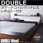 フロアベッド ダブル【DOUBLE-Wood】【ポケット:レギュラー付き】 フレーム:ウォルナット×ブラック マットレス:ブラック 棚・コンセント付きバイカラーデザインフロアベッド【DOUBLE-Wood】ダブルウッド