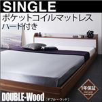 フロアベッド シングル【DOUBLE-Wood】【ポケット:ハード付き】 ウォルナット×ブラック 棚・コンセント付きバイカラーデザインフロアベッド【DOUBLE-Wood】ダブルウッド