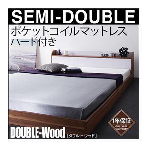 フロアベッド セミダブル【DOUBLE-Wood】【ポケット:ハード付き】 ウォルナット×ブラック 棚・コンセント付きバイカラーデザインフロアベッド【DOUBLE-Wood】ダブルウッド - 拡大画像
