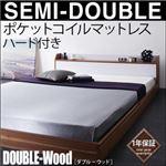 フロアベッド セミダブル【DOUBLE-Wood】【ポケット:ハード付き】フレームカラー:ウォルナット×ブラック 棚・コンセント付きバイカラーデザインフロアベッド【DOUBLE-Wood】ダブルウッド
