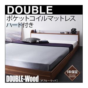棚・コンセント付きバイカラーデザインフロアベッド【DOUBLE-Wood】ダブルウッド 【ポケット:ハード付き】 ダブル (フレーム:ウォルナット×ブラック)  - 拡大画像