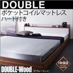 棚・コンセント付きバイカラーデザインフロアベッド【DOUBLE-Wood】ダブルウッド 【ポケット:ハード付き】 ダブル (フレーム:ウォルナット×ブラック)