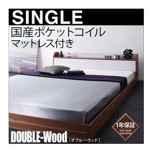 フロアベッド シングル【DOUBLE-Wood】【国産ポケット付き】 ウォルナット×ブラック 棚・コンセント付きバイカラーデザインフロアベッド【DOUBLE-Wood】ダブルウッド - 拡大画像
