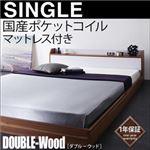 フロアベッド シングル【DOUBLE-Wood】【国産ポケット付き】 ウォルナット×ブラック 棚・コンセント付きバイカラーデザインフロアベッド【DOUBLE-Wood】ダブルウッド