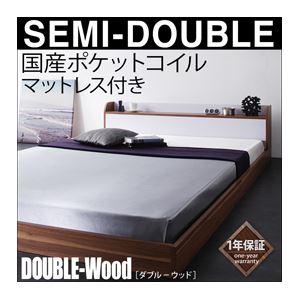 棚・コンセント付きバイカラーデザインフロアベッド【DOUBLE-Wood】ダブルウッド 【国産ポケット付き】 セミダブル (フレーム:ウォルナット×ブラック)  - 拡大画像