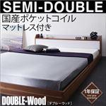 フロアベッド セミダブル【DOUBLE-Wood】【国産ポケット付き】フレームカラー:ウォルナット×ブラック 棚・コンセント付きバイカラーデザインフロアベッド【DOUBLE-Wood】ダブルウッド