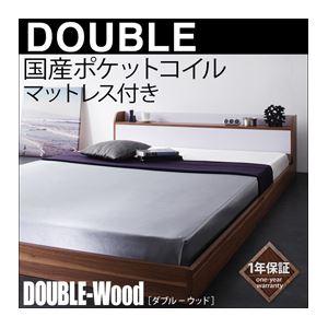フロアベッド ダブル【DOUBLE-Wood】【国産ポケット付き】 ウォルナット×ブラック 棚・コンセント付きバイカラーデザインフロアベッド【DOUBLE-Wood】ダブルウッド - 拡大画像