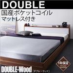 フロアベッド ダブル【DOUBLE-Wood】【国産ポケット付き】 ウォルナット×ブラック 棚・コンセント付きバイカラーデザインフロアベッド【DOUBLE-Wood】ダブルウッド