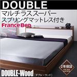 フロアベッド ダブル【DOUBLE-Wood】【マルチラス付き】 ウォルナット×ブラック 棚・コンセント付きバイカラーデザインフロアベッド【DOUBLE-Wood】ダブルウッド