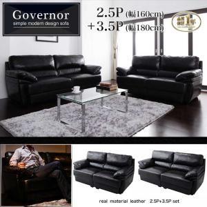 ソファー 2.5人掛け【Governor】ブラック シンプルモダンデザインソファ【Governor】ガバナー (W160)+ (W180)の詳細を見る