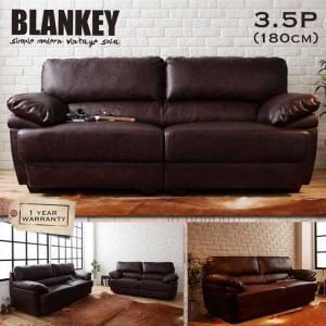 ソファー 3.5人掛【BLANKEY】幅180cm ダークブラウン シンプルモダンデザインソファ【BLANKEY】ブランキーの詳細を見る