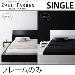 ローベッド シングル【Zwei Farben】【フレームのみ】 ホワイト モダンデザインローベッド【Zwei Farben】ツヴァイ ファーベンの詳細を見る