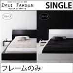 ローベッド シングル【Zwei Farben】【フレームのみ】 ホワイト モダンデザインローベッド【Zwei Farben】ツヴァイ ファーベン