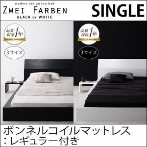 モダンデザインローベッド【Zwei Farben】ツヴァイ ファーベン