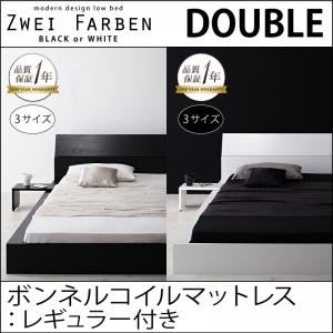 ローベッド ダブル【Zwei Farben】【ボンネルコイルマットレス(レギュラー)付き】 フレームカラー:ホワイト マットレスカラー:ブラック モダンデザインローベッド【Zwei Farben】ツヴァイ ファーベン - 拡大画像