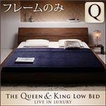 ローベッド クイーン 【フレームのみ】 ウォルナットブラウン モダンデザインローベッド 【The Queen&King Low Bed】