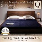 ローベッド クイーン 【ボンネルコイルマットレス:レギュラー付き】 ウォルナットブラウン モダンデザインローベッド 【The Queen&King Low Bed】