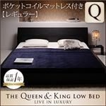 ローベッド クイーン 【ポケットコイルマットレス:レギュラー付き】 ブラック モダンデザインローベッド 【The Queen&King Low Bed】