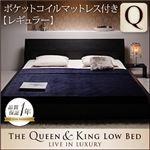 ローベッド クイーン 【ポケットコイルマットレス:レギュラー付き】 ウォルナットブラウン モダンデザインローベッド 【The Queen&King Low Bed】