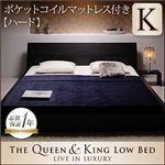 モダンデザインローベッド 【The Queen&King Low Bed】 【ポケットコイルマットレス:ハード付き】キング ブラック
