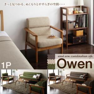 ソファー 1人掛け モスグリーン 木肘北欧ソファ【Owen】オーウェン - 拡大画像
