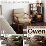 木肘北欧ソファ【Owen】オーウェン 1P ブラウン