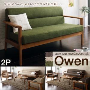 ソファー 2人掛け モスグリーン 木肘北欧ソファ【Owen】オーウェン - 拡大画像