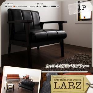 ソファー 1人掛け キャメルブラウン レトロデザイン木肘ソファ【LARZ】ラーズの詳細を見る