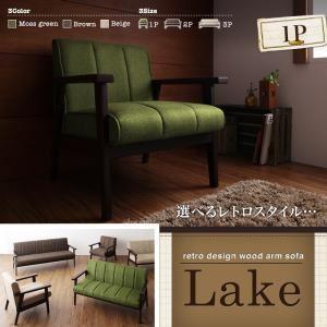 ソファー 1人掛け モスグリーン レトロデザイン木肘ソファ【Lake】レーク - 拡大画像