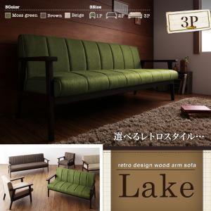 ソファー 3人掛け モスグリーン レトロデザイン木肘ソファ【Lake】レーク - 拡大画像