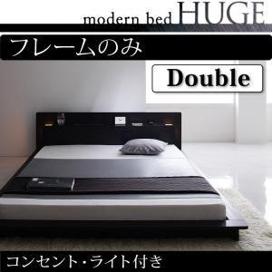 ローベッド ダブル【HUGE】【フレームのみ】 ブラック モダンライト・コンセント付きローベッド【HUGE】ヒュージ - 拡大画像