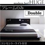 ローベッド ダブル【HUGE】【フレームのみ】 ブラック モダンライト・コンセント付きローベッド【HUGE】ヒュージ