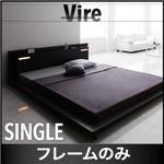 ローベッド シングル【Vire】【フレームのみ】 ブラック モダンデザインローベッド【Vire】ヴィール