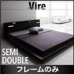 ローベッド セミダブル【Vire】【フレームのみ】 ブラック モダンデザインローベッド【Vire】ヴィール