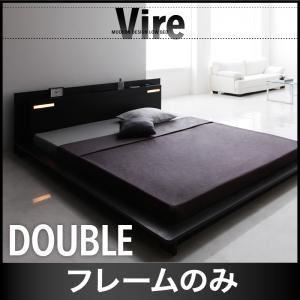 ローベッド ダブル【Vire】【フレームのみ】 ブラック モダンデザインローベッド【Vire】ヴィールの詳細を見る