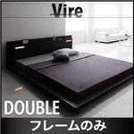 ローベッド ダブル【Vire】【フレームのみ】 ブラック モダンデザインローベッド【Vire】ヴィール