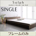 ローベッド シングル【Solph】【フレームのみ】 ウォルナットブラウン モダンライト・コンセント付きローベッド【Solph】ソルフ