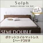 ローベッド セミダブル【Solph】【ポケットコイルマットレス:ハード付き】 ウォルナットブラウン モダンライト・コンセント付きローベッド【Solph】ソルフ