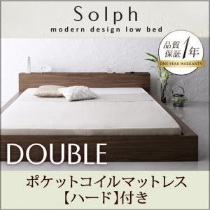 ローベッド ダブル【Solph】【ポケットコイルマットレス:ハード付き】 ウォルナットブラウン モダンライト・コンセント付きローベッド【Solph】ソルフ - 拡大画像