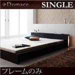 ローベッド シングル【Domace】【フレームのみ】 ブラック モダンライト・コンセント付きローベッド【Domace】ドマーチェ