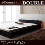ローベッド ダブル【Domace】【フレームのみ】 ブラック モダンライト・コンセント付きローベッド【Domace】ドマーチェ