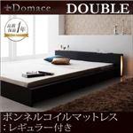 ローベッド ダブル【Domace】【ボンネルコイルマットレス:レギュラー付き】 フレームカラー:ブラック マットレスカラー:ブラック モダンライト・コンセント付きローベッド【Domace】ドマーチェ