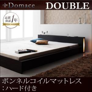 ローベッド ダブル【Domace】【ボンネルコイルマットレス:ハード付き】 ブラック モダンライト・コンセント付きローベッド【Domace】ドマーチェの詳細を見る