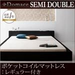 ローベッド セミダブル【Domace】【ポケットコイルマットレス:レギュラー付き】 フレームカラー:ブラック マットレスカラー:ブラック モダンライト・コンセント付きローベッド【Domace】ドマーチェ