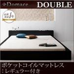 ローベッド ダブル【Domace】【ポケットコイルマットレス:レギュラー付き】 フレームカラー:ブラック マットレスカラー:アイボリー モダンライト・コンセント付きローベッド【Domace】ドマーチェ