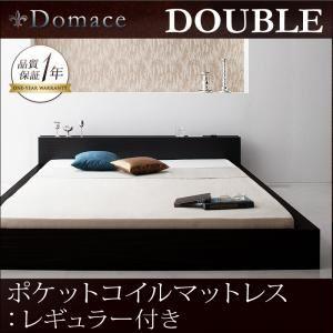 ローベッド ダブル【Domace】【ポケットコイルマットレス:レギュラー付き】 フレームカラー:ブラック マットレスカラー:ブラック モダンライト・コンセント付きローベッド【Domace】ドマーチェ - 拡大画像
