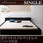 ローベッド シングル【Domace】【ポケットコイルマットレス:ハード付き】 ブラック モダンライト・コンセント付きローベッド【Domace】ドマーチェ